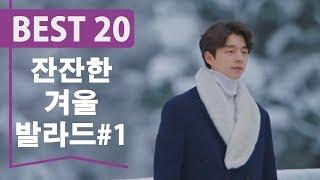 Download 겨울에 듣기 좋은 노래 베스트 20곡 [ 가사 첨부 ] Korean Best Winter Songs Top20 Video