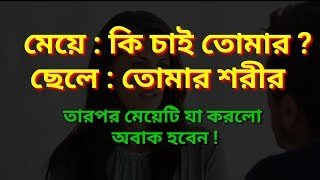 Download ছেলে : তোমার শরীর চাই | relationship problem solution | অসমাপ্ত ভালোবাসার গল্প Video