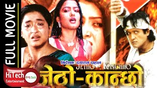 Download Jetho Kanchho | Nepali Movie | Rajesh Hamal | Shiva Shrestha Video