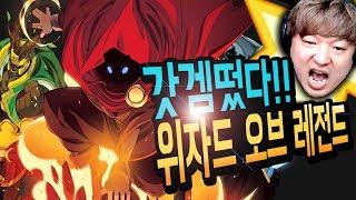 Download 위자드 오브 레전드] 신규 마법사 로그라이크?! 건전급 갓겜떴다!! Wizard of Legend Video