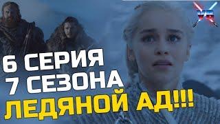 Download 6 серия 7 сезона - ЭТО ЛЕДЯНОЙ АД!!! [Игра Престолов] Video