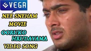 Download Ooruko Hrudayama Video Song - Nee Sneham Movie Video