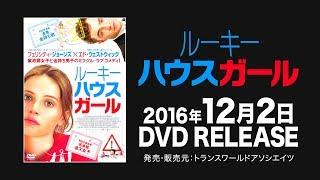 Download 映画『ルーキー・ハウス・ガール』予告編 Video