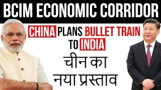 Download India China Bullet Train Plan - चीन का नया प्रस्‍ताव - BCIM Economic Corridor - Current Affairs 2018 Video