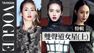 Download 不只是林依晨!這6位女神的外文也超流利 (上)|Vogue Taiwan Video