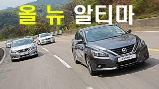 Download [시승기]닛산 올 뉴 알티마 2.5 SL 테크(2017 Nissan Altima test drive) - 2016.04.21 Video