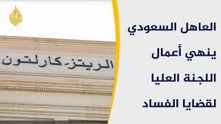 Download هل حققت لجنة الفساد بالسعودية أهدافها؟ 🇸🇦 Video