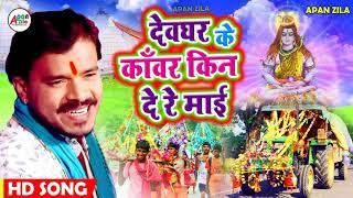 New BolBam Song (2019) -Raja Devghar Ghumadi Aso - #Parmod Kawar