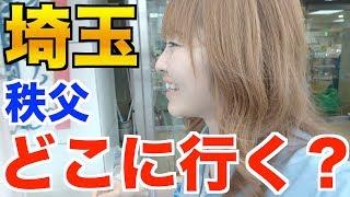Download 着いてから観光地を探す埼玉旅行やってみた! Video