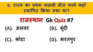 Download Rajasthan gk quiz #7 | rajasthan gk most important questions and answers | raj gk 7 Video
