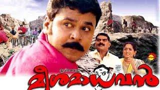 Download Malayalam Full Movie Meesa Madhavan watch online youtube Full HD Video