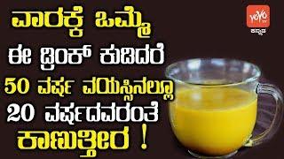 Download ವಾರಕ್ಕೆ ಒಮ್ಮೆ ಈ ಡ್ರಿಂಕ್ ಕುಡಿದರೆ 50 ವರ್ಷ ವಯಸ್ಸಿನಲ್ಲೂ 20 ವರ್ಷದವರಂತೆ ಕಾಣುತ್ತೀರ !   YOYO TV Kannada Tips Video