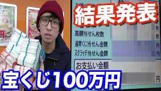 Download どうせ当たらない?1等7億円の年末ジャンボ宝くじを100万円分買った結果 Video