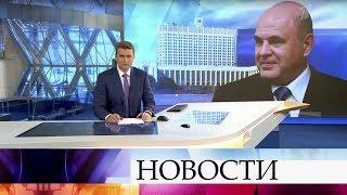 Download Выпуск новостей в 18:00 от 16.01.2020 Video