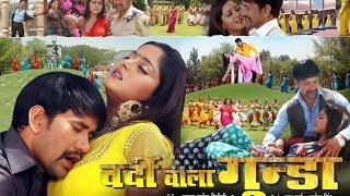 Download वर्दी वाला गुंडा - Vardi Wala Gunda - Super hit full bhojpuri movie - Dinesh Lal Yadav ″Nirahua″ Video