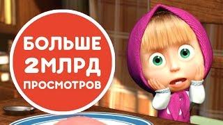 Download Маша и Медведь Больше всего просмотров на Youtube! СБОРНИК ТОП-3 лучшие серии Video