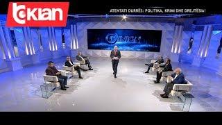 Download Opinion - Atentati i Durresit: Politika, krimi dhe drejtesia! (07 nentor 2019) Video