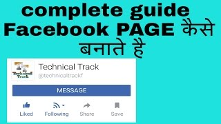 Download [Hindi] how to create Facebook page complete guide Video