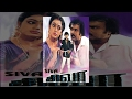 Download Siva | சிவா (1989) Full Movie - Rajinikanth | Raghuvaran | Ilaiyaraaja | Janagaraj | Bayshore Video