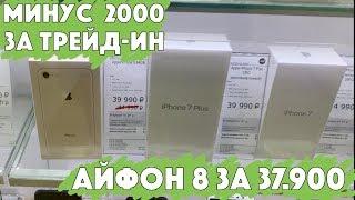 Download МегаФон обрушили цены на iPhone 8 и 8+ до исторического минимума! Video