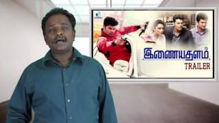Download Inayathalam Movie Review - Tamil Talkies Video