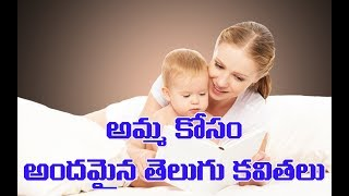 Download Beautiful Mother Quotes In Telugu,amma kavithalu telugu loo Video