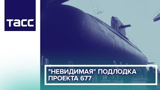 Download ″Невидимая″ подлодка проекта 677 Video