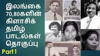 Download Ceylon Tamil PoP Songs Collection Video