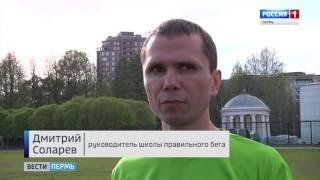 Download Пермяки готовятся к «Зеленому марафону» Video