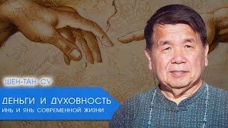 Download [Деньги и Духовность] Шен Тан Су. ИНЬ и ЯНЬ современной жизни. Video