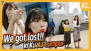 Download Korean Girls got LOST in Malaysia!!!! + MRT Reactionㅣ Blimey in KL Ep.05 Video
