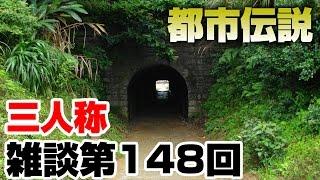Download 三人称雑談放送【第148回】 Video