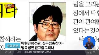 Download 탁현민, 실무접촉 참여…방북 공연 밑그림 그리나 Video