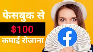 Download [Hindi/Urdu] How To Make Money On Facebook Fan Page 💰   FacebooK page se paise kaise kamaye Video