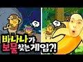 Download 밍바나의 보물찾기 게임 :: 바나툰: 보물을 찾아서 Video