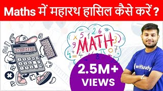 Download Maths की तैयारी के लिए Perfect Planning | Maths for Competitive Exams Video