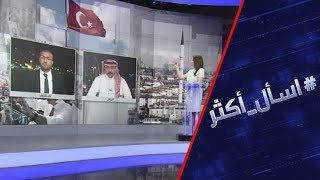 Download خاشقجي.. هل تنفذ تركيا تهديدها للسعودية؟ Video