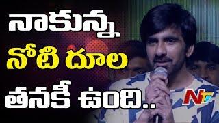 Download Ravi Teja Superb Speech @ Raja The Great Pre Release Event || Mehreen || Dil Raju || NTV Video