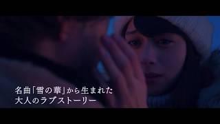 Download 映画『雪の華』15秒CM(コメント編)【HD】2019年2月1日(金)公開 Video