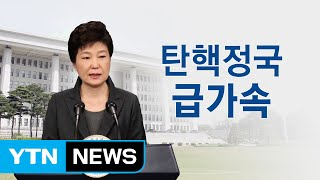 Download 대통령 '콘크리트 지지층' 모두 붕괴...빨라지는 '탄핵 시계' / YTN (Yes! Top News) Video