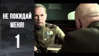 Download Не покидай меня! - 1 серия - Мини сериал ( 2013) HD 1080p Video