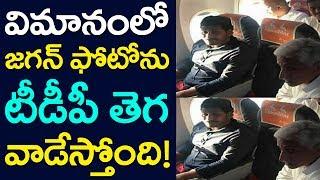 Download Jagan Aeroplane Photo Viral | Vizag Land Scam | MP Vijaya Sai Reddy | Respect | Subordinates| Taja30 Video
