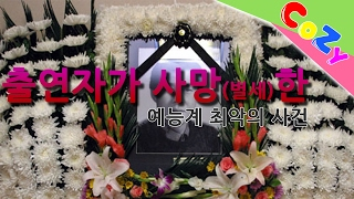 Download [코지]출연자가 사망한 대한민국 예능계 최악의 사건 Video