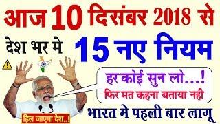 Download 10 दिसंबर 2018 से भारत में ये नए नियम लागू होंगे - हर भारतीय जान ले PM Modi Govt News New Rules Video