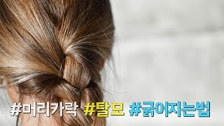 Download [1분팁] 머리카락 굵어지는 법   How to thicken your hair Video