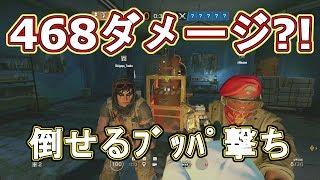 Download 【R6S】マグナム超強化! 468ダメージ?? 【レインボーシックス シージ】 Video