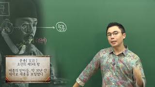 Download 설민석의 영화속 역사이야기[관상]수양대군1부 Video
