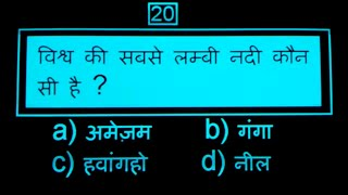 Download Gk Questions | Gk Video | Gktoday | Gk For Kids | Gk Daily |Gk Hindi| Gk Current Affairs | Gk World Video