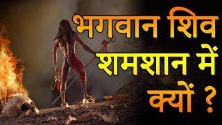 Download Lord Shiva Mystery भगवान शिव शमशान में क्यों रहते है   Adbhut Rahasya Video