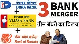 Download Bank Merger of Bank of Baroda, Dena Bank and Vijaya - तीन बैंकों का विलय - Current Affairs 2018 Video